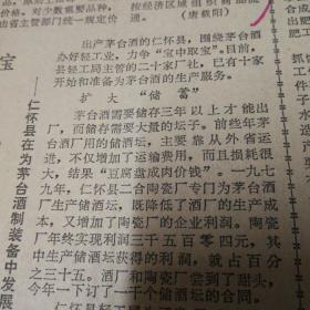 【贵州茅台酒专题报】仁怀县为茅台酒智装备中发展轻手工业!《贵州日报》