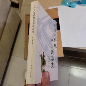 六至九世纪中国政治史