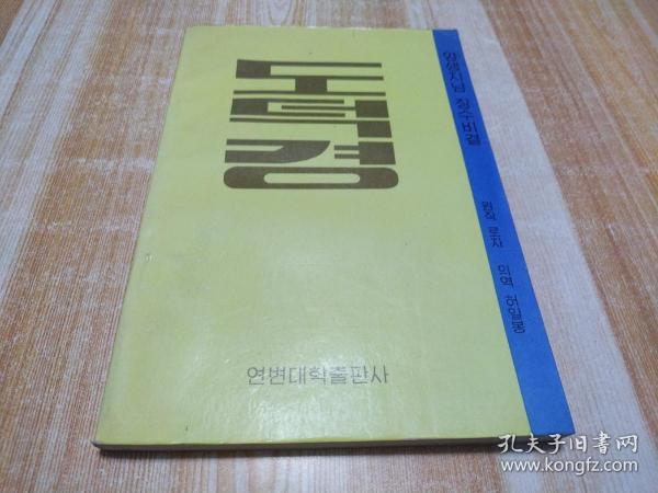 道德经 (养生指南 长寿秘诀)도덕경 (朝鲜文)
