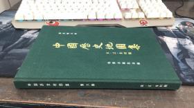 中国历史地图集 宋 辽 金时期 第六册 布面