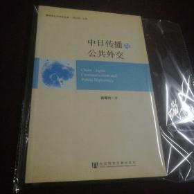 察哈尔公共外交丛书:中日传播与公共外交