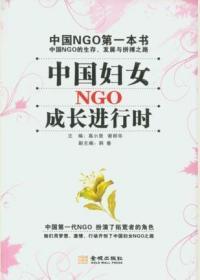 中国妇女NGO成长进行时..