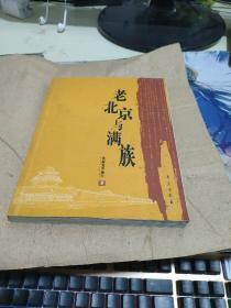 老北京与满族