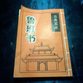 鲁班书(古典真本)