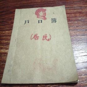 文革户口簿1969年(有毛主席头像)