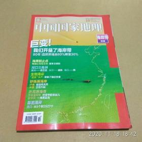 中国国家地理杂志2020年10月