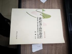 恢复性司法论坛(2006年卷)