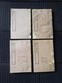 【通志堂集】上海古籍出版社影印康熙刻本。四厚册全。本网最低价酬宾,包快递。具体见描述!
