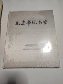 《毛主席纪念堂》画册 (绸面精装有函套)1000包邮