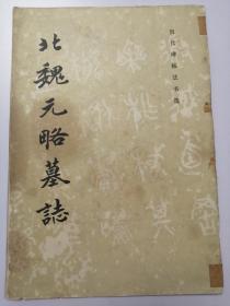 历代碑帖书法选:北魏元略墓志