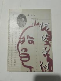 阿Q正传【2002年10月版,丰子恺  女儿  丰一吟  签名钤印】