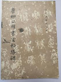 历代碑帖书法选:唐柳公权书玄秘塔碑