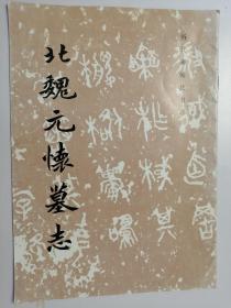 历代碑帖书法选:北魏元怀墓志