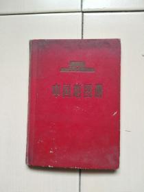 中国地图册(精装本)