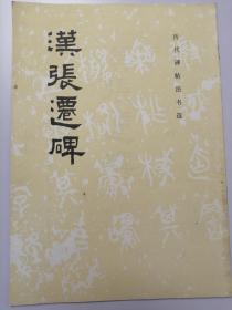 历代碑帖书法选:汉张迁碑