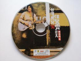 任贤齐 认真 精选集贰  CD(裸碟)