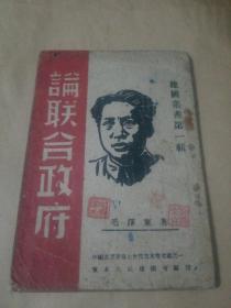 论联合政府-毛泽东(红色文献)