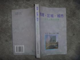 地理.区域.城市——永无止境的探索 【大32开 一版一印 品佳】