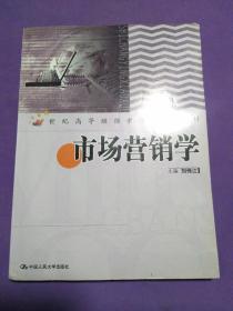 市场营销学【正版!书籍干净 板正 不缺页 有少量勾画见上图】