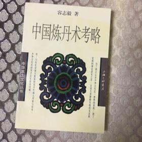 中国炼丹术考略