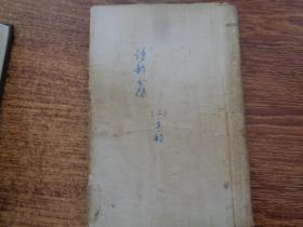 增广诗韵合璧 (民国8年版  卷一卷二合订)