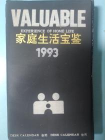 家庭生活宝鉴(1993年)