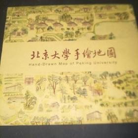 北京大学手绘地图,2开张,北京大学游览地图,北京大学地图(可折叠展开)