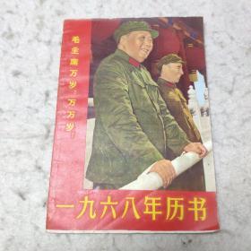 (封面毛林像,品相不错)一九六八年历书