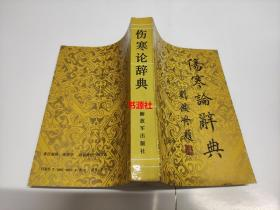 伤寒论辞典(书口处撕了1-2厘米的小口)