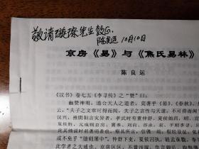 """不妄不欺斋之一千两百十二:福建师大陈良运签赠傅璇琮""""京房《易》与《焦氏易林》"""