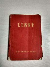 毛主席语录【32开毛像1幅 林题缺失】1966年北京印