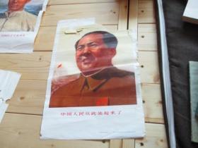 《毛主席万岁》组画之十二(中国人民从此站起来了)
