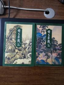 三联版倚天屠龙记,一版三印,包正版!