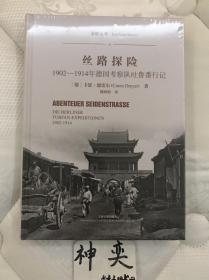 丝路探险:1902-1914年德国考察队吐鲁番行记