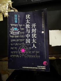犹太教与中国开封犹太人