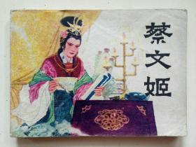 连环画蔡文姬河北