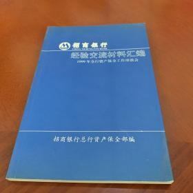 招商银行经验交流材料汇编-1999年全行资产保全工作座谈会