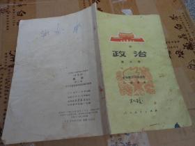 旧课本;全日制十年制学校小学课本{试用本} 政治第三册