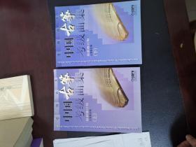 中国古筝考级曲集最新修订版上下册