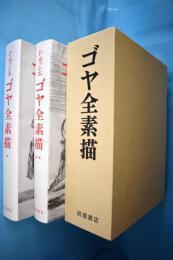 弗朗西斯科 戈雅 全素描集  2册全  带盒套  岩波书店 1980年  1273页  大开本 约13斤重!包邮
