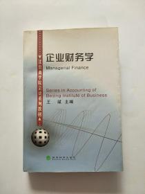 企业财务学