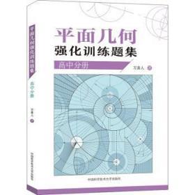 平面几何强化训练题集(高中分册) 万喜人著 9787312046681