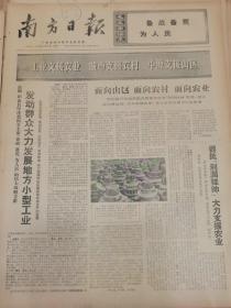 《南方日报》【努力塑造无产阶级英雄人物的光辉形象——对塑造杨子荣等英雄形象的一些体会;北加里曼丹《新闻简报》发表文章,欢呼毛主席著作在北加里曼丹出版发行】