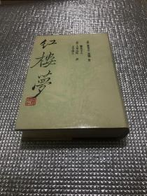 红楼梦(三家评本)(下册)