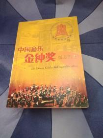 中国音乐金钟奖普及读本