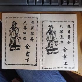 生肖算命八字流年全书(上下册)