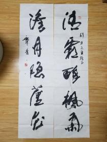 章青(1929年生,原名孔德清 孔子第七十七代孙。原西安美院副院长,中国书协会员)书法 保真