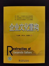 企业文化重构