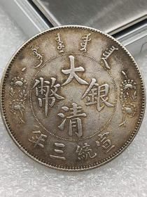 传世包浆  长须龙 大清银币宣统三年