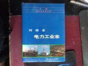 河南省电力工业志